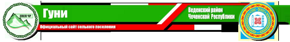 Гуни | Администрация Веденского Района ЧР